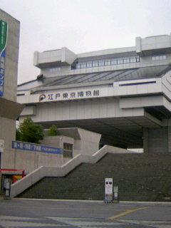 江戸東京博物館へ行ってきました