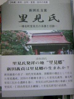 里見の郷(さと)推進実行委員会