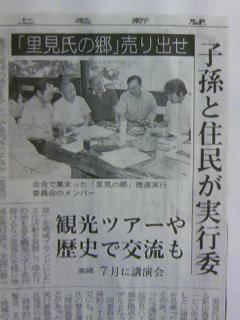 里見の郷(さと)推進実行委員会 上毛新聞 大きく紹介される