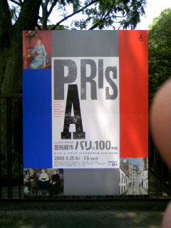 芸術都市パリの100年展 東京都美術館より