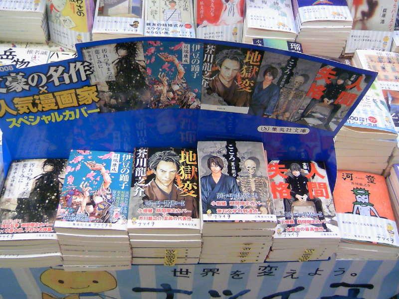 ナツイチ 集英社文庫 文豪名作×人気漫画カバー