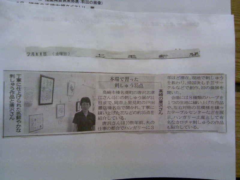 唐沢志津江 刺繍展 上毛新聞さん紹介される