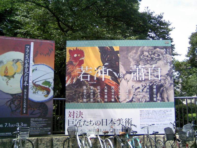 対決 日本の美術