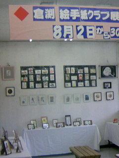 倉渕 絵手紙 クラブ展