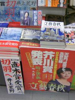 文芸春秋 9月号 今日発売 芥川発表 全文掲載