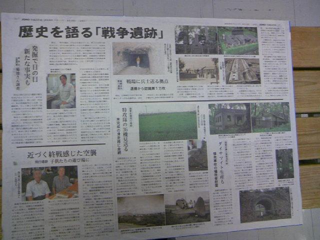 歴史を語る「戦争遺跡」JOMO TAKATAより