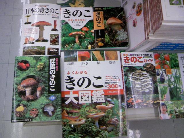 よくわかる きのこ図鑑 永岡書店刊 定価1575円