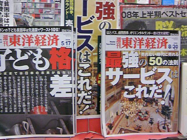 こども格差 5/17号 週刊東洋経済 最強のサービスはこれだ 8/30号 同 バックナンバーあります