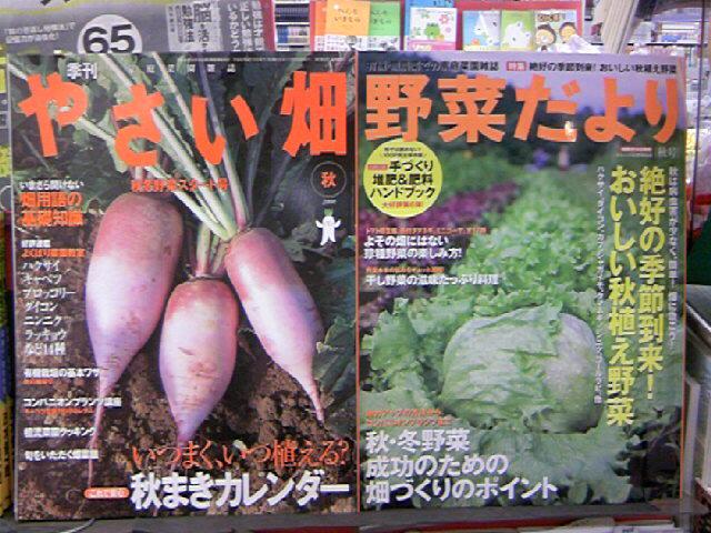 野菜だより 秋号 やさい畑 秋号