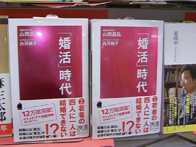 「婚活」時代 山田昌弘 白河桃子 共著 定価1050円 デスカバー刊 話題の本です