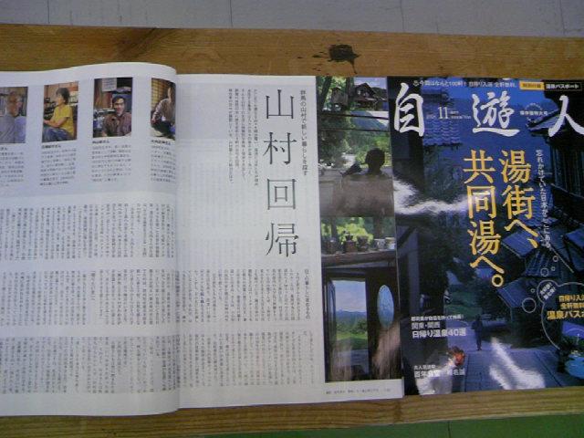 自遊人 11号 26日発売 東吾妻町在住 陶芸家 石橋紀子さん 紹介されます