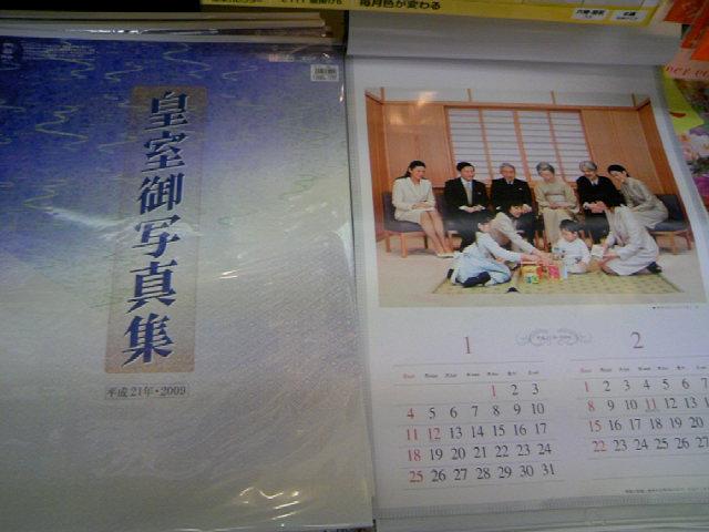平成21年版 皇室御写真集 カレンダー 毎年 良く売れています 1300円