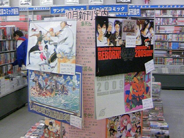 集英社 コミックカレンダー2009 入荷しています