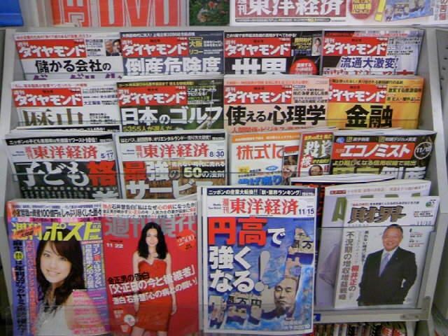 週刊ダイヤモンド と 週刊東洋経済 バックナンバー揃えています