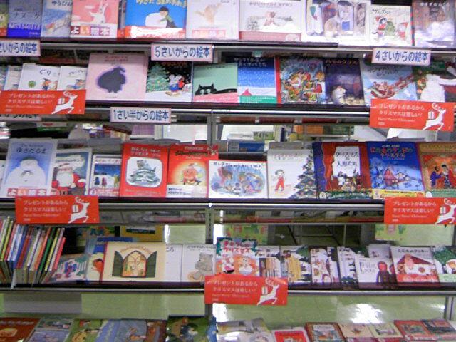 えほん 児童書館 クリスマスにどうぞ