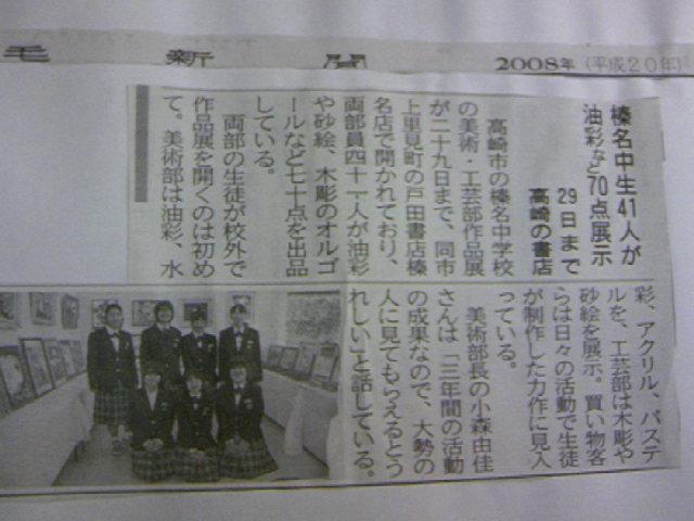 榛名中生41人が70展示 上毛新聞 本日 紹介される