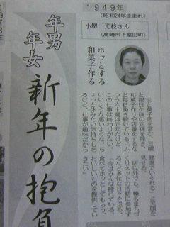 上毛新聞 年女 新年の抱負 地元の岡田菓子店紹介される