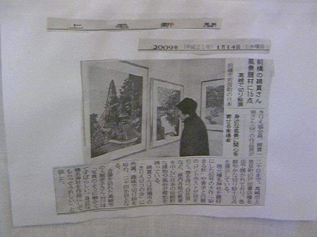 上毛新聞 1/14付紹介