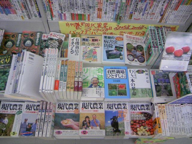 2005 2006 2007 2008年各 現代農業バックナンバー在庫アリ