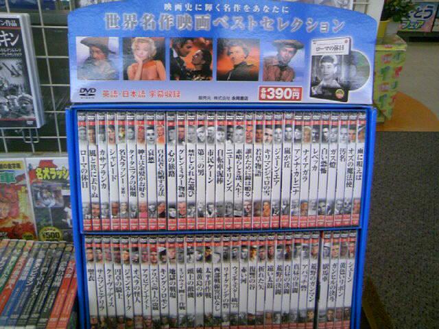 とうとう390円税込DVD 発売