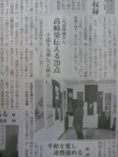 19日付上毛新聞さんにギャラリー 紹介される