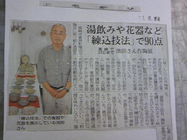 池田さん 上毛新聞大きく紹介