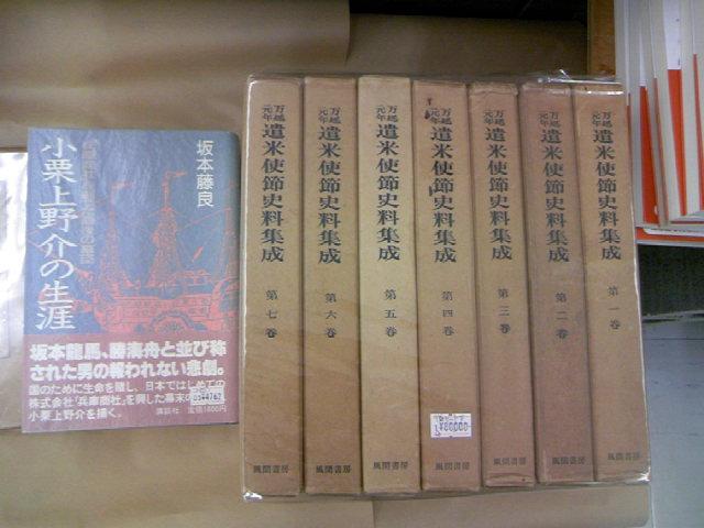 小栗上野介 研究の貴重古書 入荷