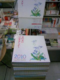 2010年 星野富弘カレンダー大量に入荷