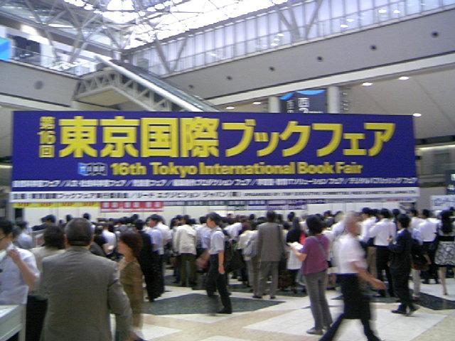 第16回東京国際ブックフェア