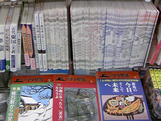 上州路 バックナンバー 2000年1号NO308〜2007年9月NO400 最終号まで在庫アリ