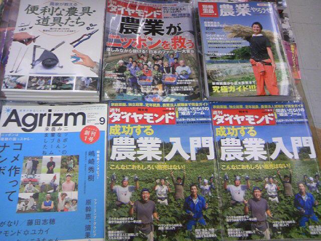 成功する農業入門 週刊ダイヤモンド8・1号好評入荷アリ