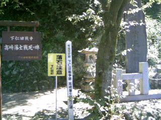下仁田戦争高崎藩士戦士者の碑