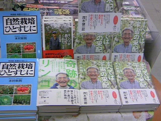 すべては宇宙の采配 奇跡のりんご農家 木村秋則 話題の本