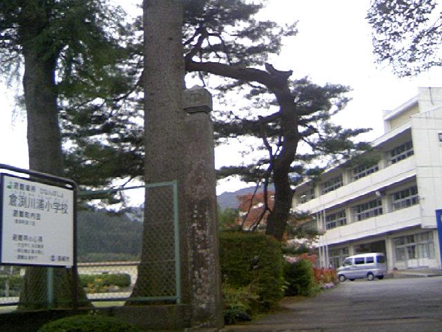 高崎市倉渕川浦小学校