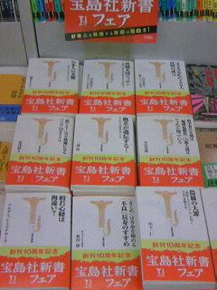 宝島社新書フェア開催中