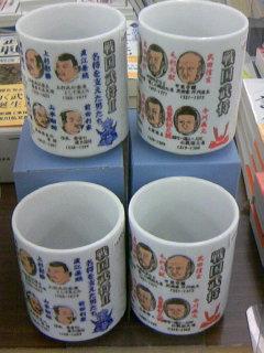 戦国武将ⅠⅡ 湯呑み茶碗 アリマス
