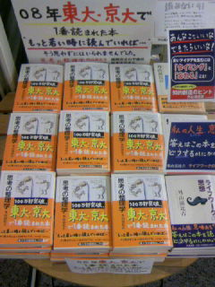 東大・京大で一番読まれ本