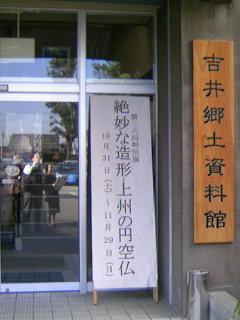 上州の円空仏