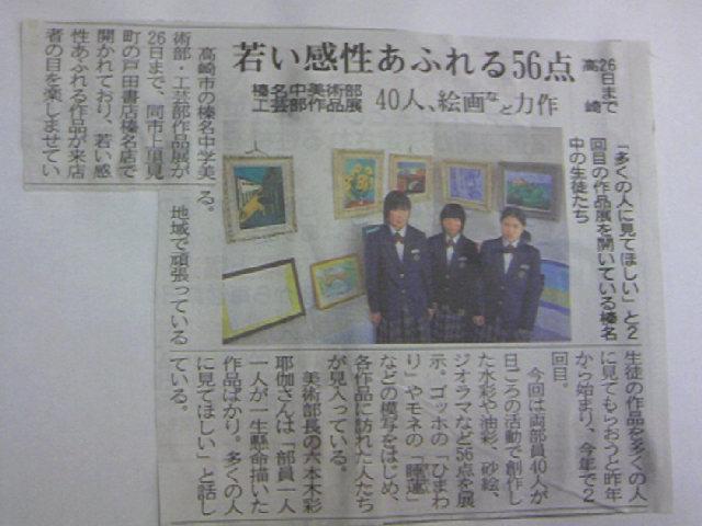 上毛新聞に榛中美術・工芸部作品展 紹介