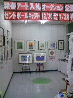 新春アート入札オークション 始まる