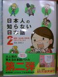 日本人の知らない日本語 1・2