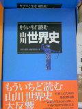 もういちど読み 山川 日本史・世界史