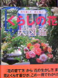 花を楽しむ花と遊ぶ『くらしの花大図鑑』
