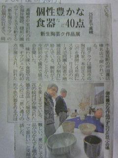 『新生陶芸クラブ展』 3・5(金)付けに紹介