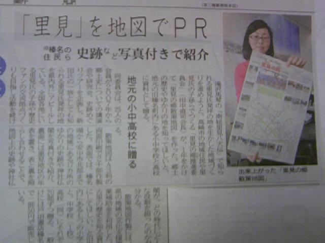 里見の郷を地図でPR上毛新聞に大きく紹介