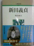 新田義貞 峰岸純夫先生