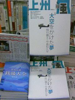 上州風 No.32 最新刊 発売