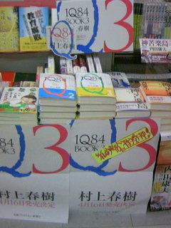 1Q84 3 超話題本 明日16日 発売