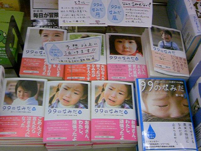99の涙 涙がこころを癒す短編小説集