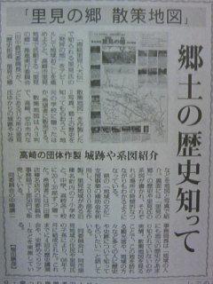 『里見の郷』散策地図毎日新聞に大きく紹介